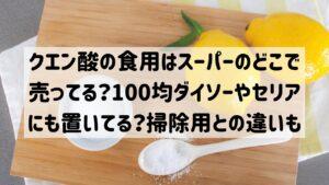 クエン酸 食用 スーパー